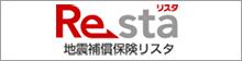 地震補償保険リスタ