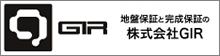 株式会社GIR