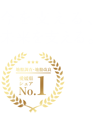 地盤と土木建築の総合コンサルト 今を支える、未来を支える。 地盤調査・地盤改良 愛媛県シェアNo.1