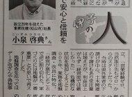 建通新聞に小泉社長が掲載されました!