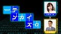 小泉社長出演 TBSラジオ収録の動画がYou Tubeにアップされました!